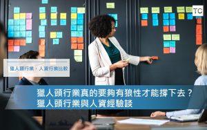 人資經驗分享|淺談獵人頭和HR經驗:產業和專業知識很重要