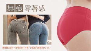 【內褲小學堂】拒絕內褲痕 無痕內褲這樣挑!