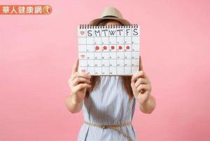 月經是女性的健康成績單!中醫師教你從血量多寡、經期長短、經血顏色判斷身體狀態