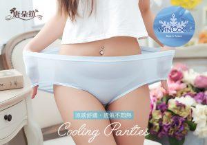 盛夏必備款,涼感素材台灣製~超透氣超彈力內褲