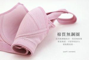 深呼吸樂活內衣 台灣製涼感素材 CVC棉布 無鋼圈舒適款內衣