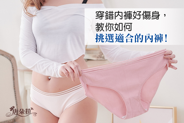 [內褲小學堂]穿錯內褲好傷身,教妳如何挑選適合的內褲!