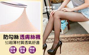 超耐穿的防勾絲襪!輕鬆打造顯瘦細長美腿