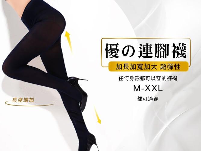 超加大加長連腳襪 可穿到180cm/250D加大加寬天鵝絨/連褲襪踩腳襪