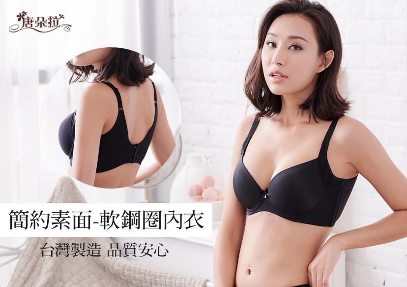 [內衣推薦]MIT舒適軟鋼圈,無痕輕體感~會深呼吸的內衣
