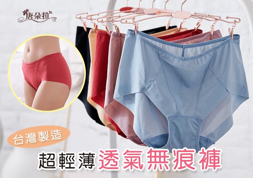 [內褲推薦]給妳舒適輕薄感~台灣製透氣無痕褲,與尷尬內褲痕說Bye~Bye!