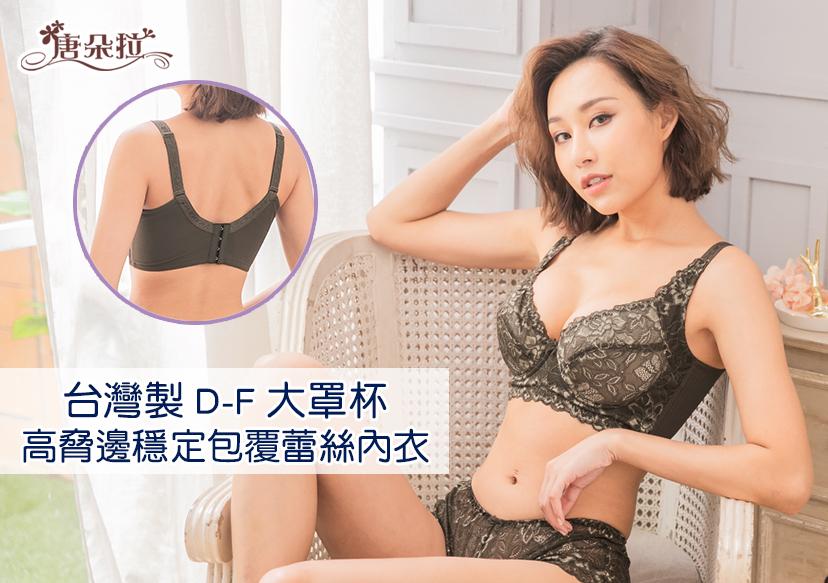 [內衣推薦]台灣製造~3/4大罩杯完美包覆機能型內衣,專為大胸女孩設計