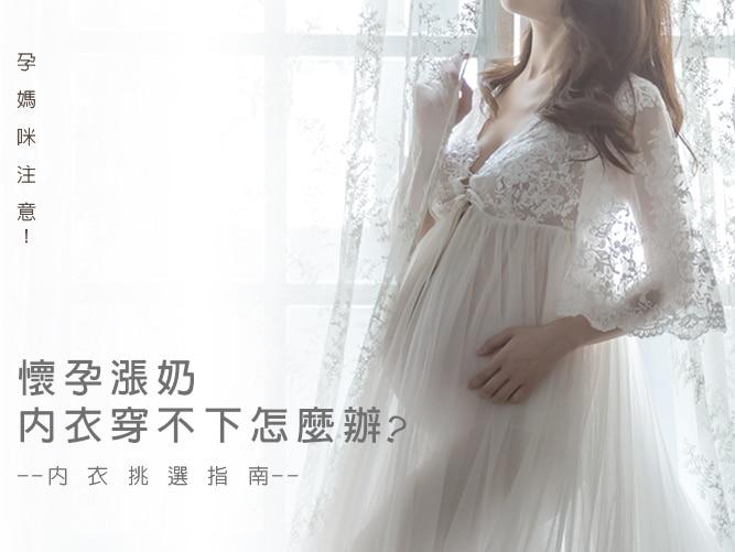 如何挑選孕婦內衣?尺寸如何選購?穿對內衣舒服陪伴整個孕期!